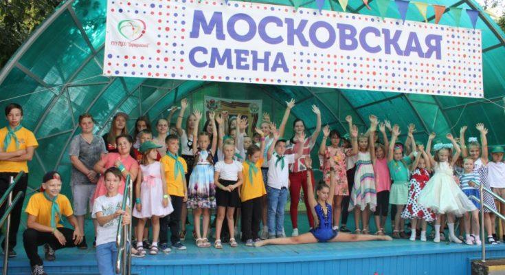 Лагерь московская смена 2019