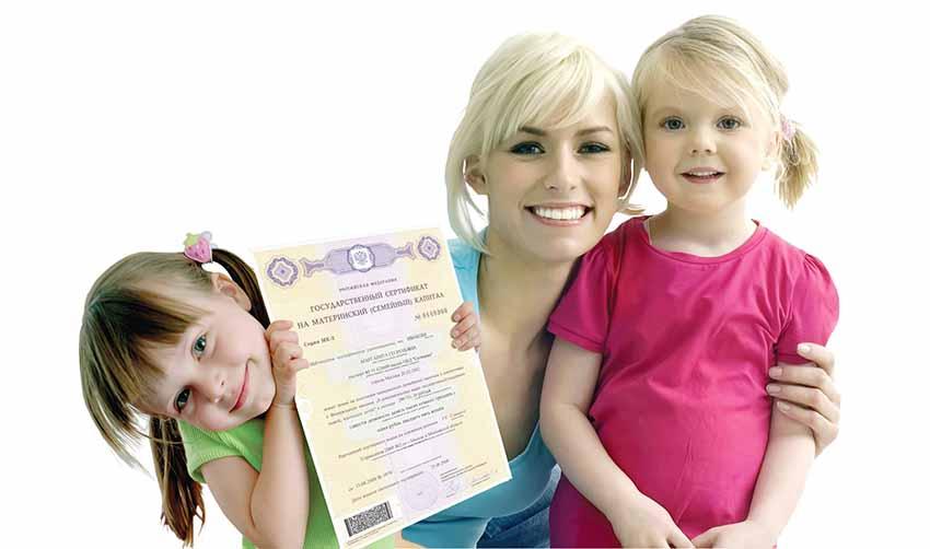 Материнский капитал для матери одиночки в 2020 году