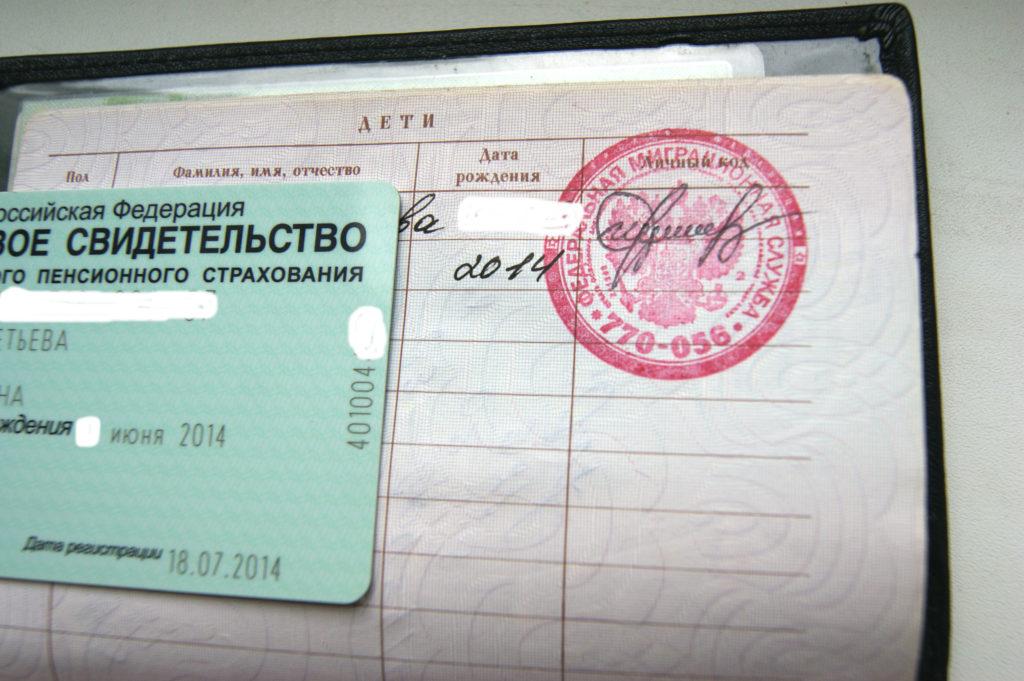 Как вписать новорожденного в паспорт родителей