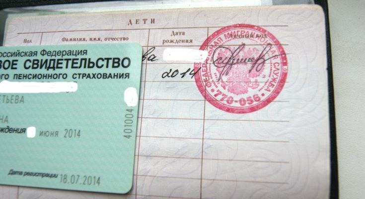 когда надо вписывать ребёнка в паспорт РФ