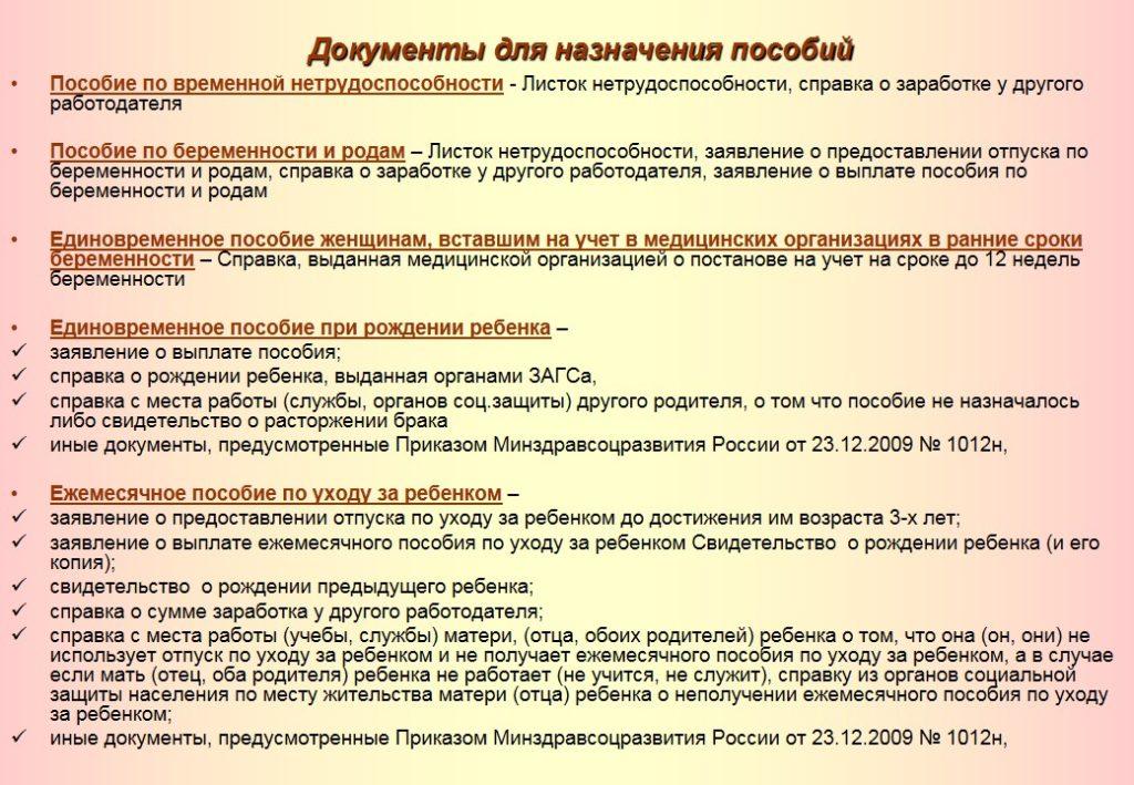 Заявление на детское пособие: бланк до 1,5 лет, до 3 лет, образец в соцзащиту.