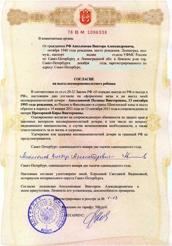 Доверенность на ребенка бабушке (образец): Примеры бланков, как написать разрешение от родителей
