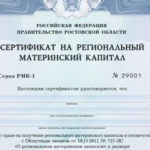 губернаторский сертификат