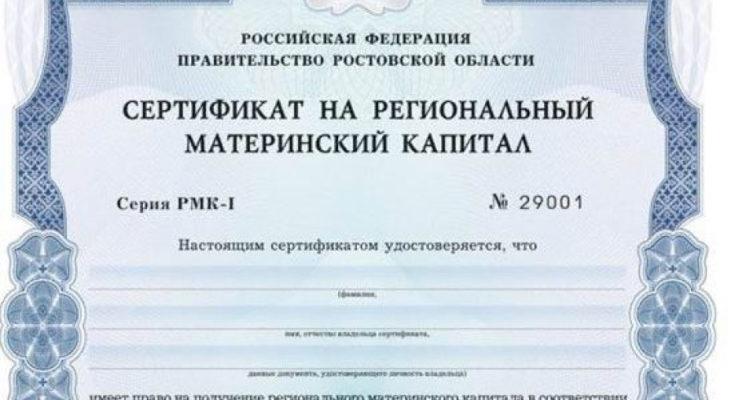 Как обналичить губернаторский сертификат на третьего ребенка
