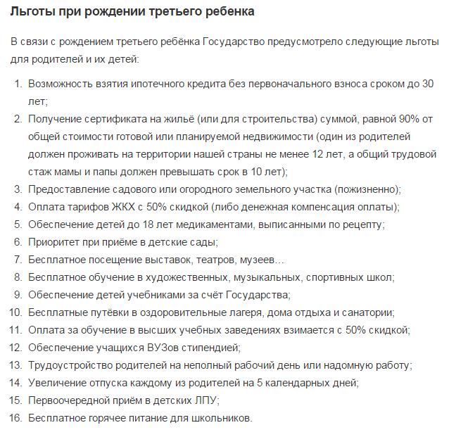 Льготы на третьего ребенка 2019-2020.