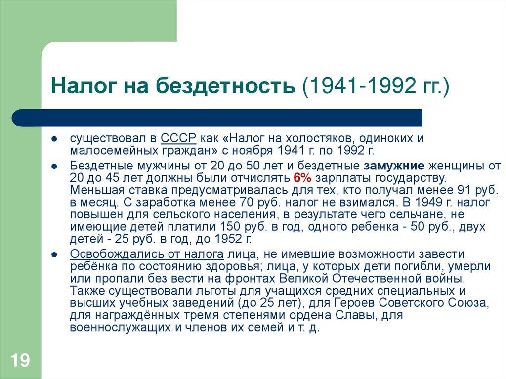 Налог на бездетность: в России и в СССР, какой процент. || Когда отменили налог на бездетность в россии