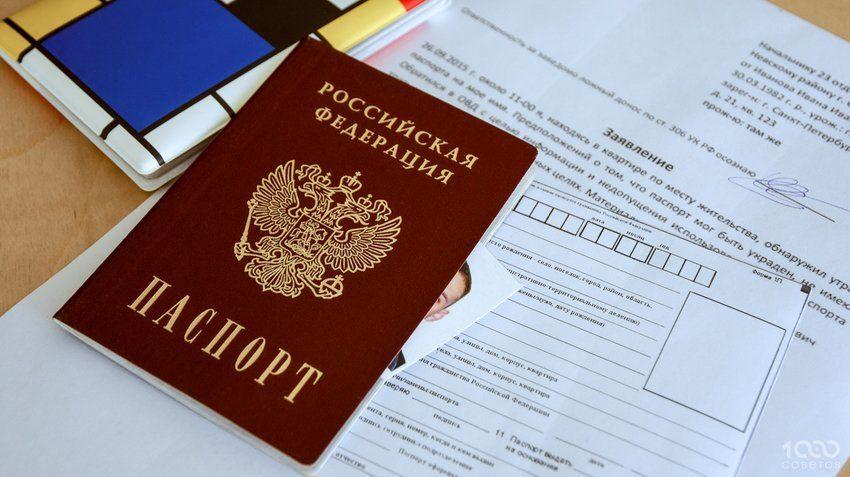 Штраф за потерю паспорта в 2020 году.