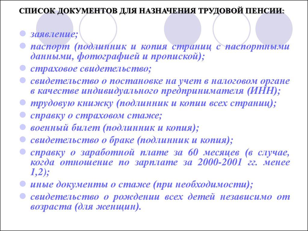 список документов для оформления пенсии трудовой