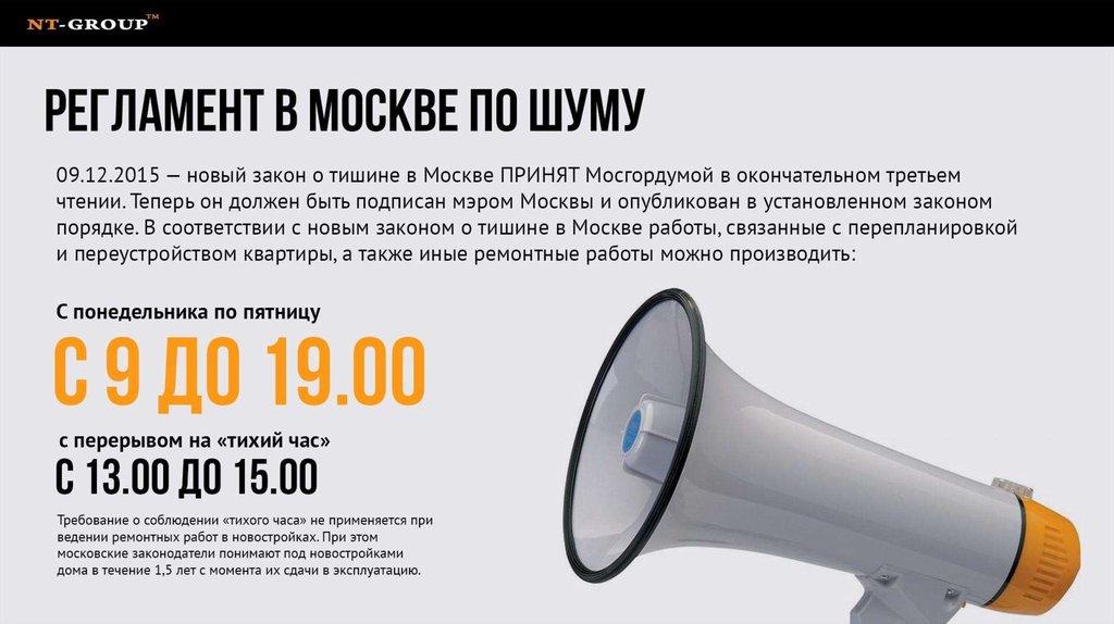 график тишины в Москве