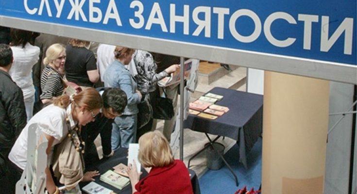 права безработных
