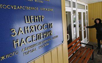 встать на биржу труда в Москве