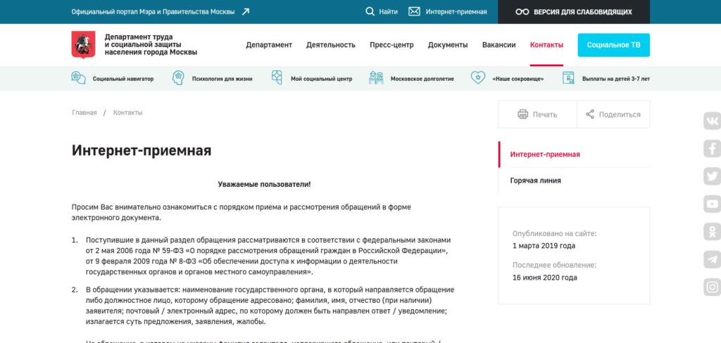написать в Москве жалобу на центр занятости