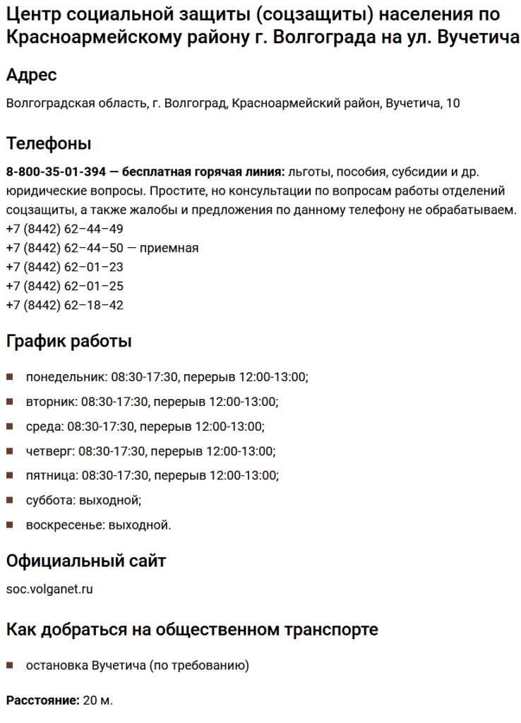 Детские пособия в Волгоградской области и Волгограде.